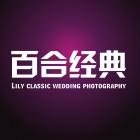 百合经典婚纱摄影