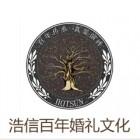 浩信百年婚礼文化