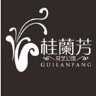 桂兰芳花艺公馆