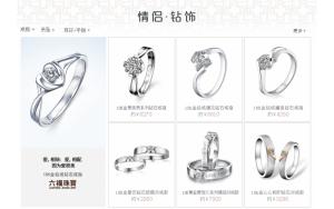 六福珠宝 新品优惠