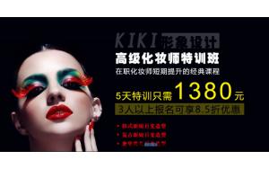 kiki形象设计 化妆师特惠班