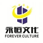 东莞市永恒文化传播服务部